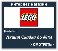 LEGO Интернет-магазин. Скидки, акции, распродажа