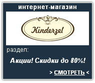 kinderzel.ru Интернет-магазин. Скидки, акции, распродажа