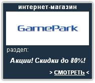 GamePark Интернет-магазин. Скидки, акции, распродажа