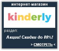 kinderly Интернет-магазин. Скидки, акции, распродажа