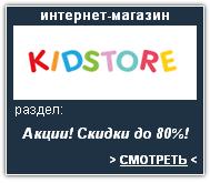 kidstore Интернет-магазин. Скидки, акции, распродажа