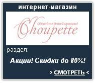 MY-CHOUPETTE.RU Интернет-магазин. Скидки, акции, распродажа