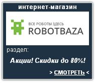 ROBOTBAZA Интернет-магазин. Скидки, акции, распродажа