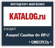 Katalog.ru Интернет-магазин. Скидки, акции, распродажа