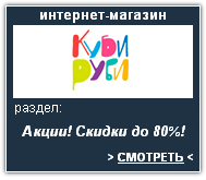 КубиРуби Интернет-магазин. Скидки, акции, распродажа