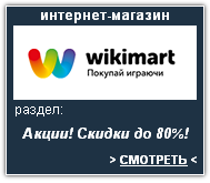 wikimart.ru Интернет-магазин. Скидки, акции, распродажа