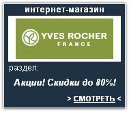 YVES ROCHER Интернет-магазин. Скидки, акции, распродажа