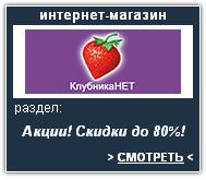 Strawberrynet Интернет-магазин. Скидки, акции, распродажа