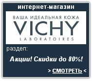 VICHY Интернет-магазин. Скидки, акции, распродажа