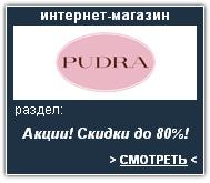 PUDRA Интернет-магазин. Скидки, акции, распродажа