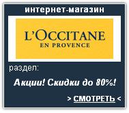 L'Occitane Интернет-магазин. Скидки, акции, распродажа