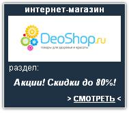 DeoShop.ru Интернет-магазин. Скидки, акции, распродажа
