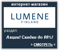 LUMENE Интернет-магазин. Скидки, акции, распродажа