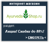 Ayurveda-shop.ru Интернет-магазин. Скидки, акции, распродажа