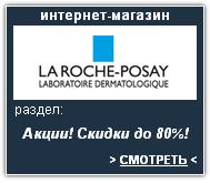 LA ROSHE-POSAY Интернет-магазин. Скидки, акции, распродажа
