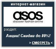 ASOS Интернет-магазин. Скидки, акции, распродажа