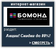 БОМОНД Интернет-магазин. Скидки, акции, распродажа