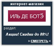 ИЛЬ ДЕ БОТЭ Интернет-магазин. Скидки, акции, распродажа