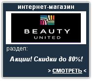 BEAUTY UNITED Интернет-магазин. Скидки, акции, распродажа
