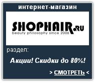 SHOPHAIR.ru Интернет-магазин. Скидки, акции, распродажа