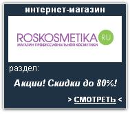 ROSKOSMETIKA Интернет-магазин. Скидки, акции, распродажа