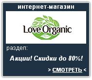 Love Organic Интернет-магазин. Скидки, акции, распродажа