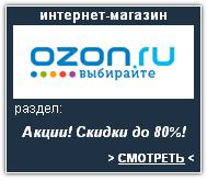 OZON.ru Интернет-магазин. Скидки, акции, распродажа
