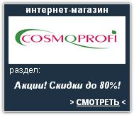 COSMOPROFI Интернет-магазин. Скидки, акции, распродажа