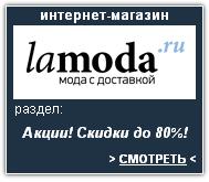 Lamoda RU Интернет-магазин. Скидки, акции, распродажа