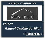 MONT BLUE Интернет-магазин. Скидки, акции, распродажа