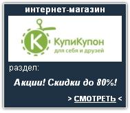 КупиКупон Интернет-магазин. Скидки, акции, распродажа