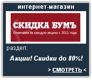 СКИДКА БУМЪ Интернет-магазин. Скидки, акции, распродажа