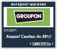GROUPON Интернет-магазин. Скидки, акции, распродажа