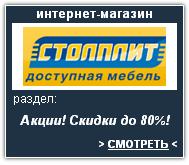 СТОЛПЛИТ Интернет-магазин. Скидки, акции, распродажа