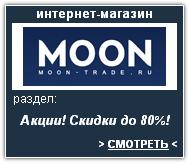 MOON TRADE Интернет-магазин. Скидки, акции, распродажа