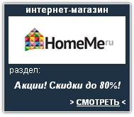 HomeMe Интернет-магазин. Скидки, акции, распродажа