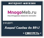 MnogoMeb.ru Интернет-магазин. Скидки, акции, распродажа