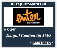 ENTER Красоты Интернет-магазин. Скидки, акции, распродажа