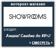 SHOWROOMS Интернет-магазин. Скидки, акции, распродажа