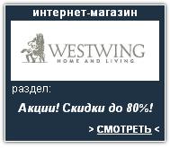 westwing Интернет-магазин. Скидки, акции, распродажа