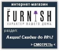 The Furnish Интернет-магазин. Скидки, акции, распродажа