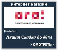 ОГО Интернет-магазин. Скидки, акции, распродажа