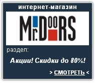 Mr.Doors Интернет-магазин. Скидки, акции, распродажа