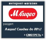 М.Видео Интернет-магазин. Скидки, акции, распродажа