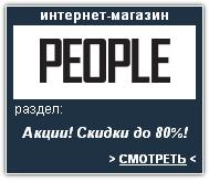 PEOPLE Интернет-магазин. Скидки, акции, распродажа