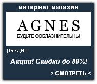 AGNES Интернет-магазин. Скидки, акции, распродажа