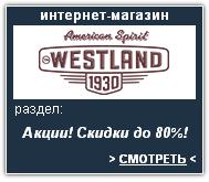Westland Интернет-магазин. Скидки, акции, распродажа