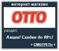 OTTO.ru Интернет-магазин. Скидки, акции, распродажа.