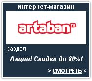Artaban Интернет-магазин. Скидки, акции, распродажа