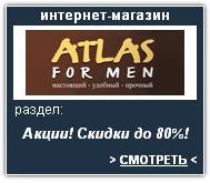 Atlas For Men Интернет-магазин. Скидки, акции, распродажа